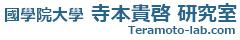 【公式】國學院大學 寺本貴啓研究室
